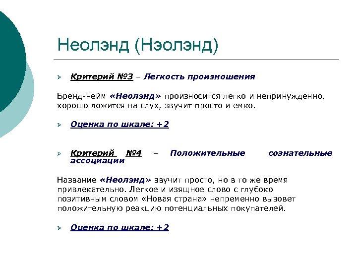 Неолэнд (Нэолэнд) Ø Критерий № 3 – Легкость произношения Бренд-нейм «Неолэнд» произносится легко и