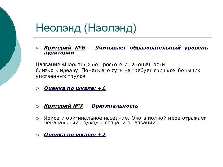 Неолэнд (Нэолэнд) Ø Критерий № 6 – Учитывает образовательный уровень аудитории Название «Неолэнд» по