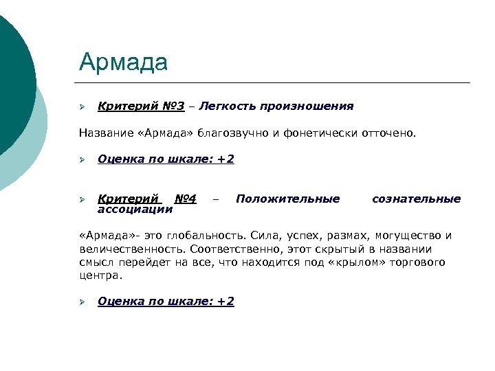 Армада Ø Критерий № 3 – Легкость произношения Название «Армада» благозвучно и фонетически отточено.