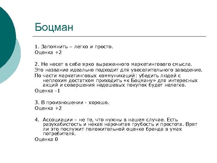 Боцман 1. Запомнить – легко и просто. Оценка +2 2. Не несет в себе