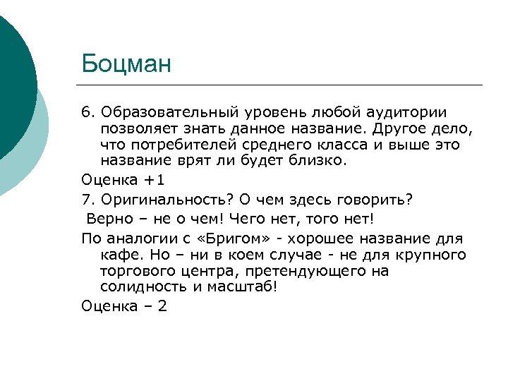 Боцман 6. Образовательный уровень любой аудитории позволяет знать данное название. Другое дело, что потребителей