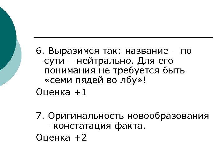 6. Выразимся так: название – по сути – нейтрально. Для его понимания не требуется