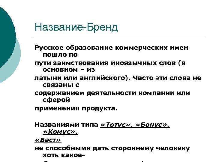 Название-Бренд Русское образование коммерческих имен пошло по пути заимствования иноязычных слов (в основном –