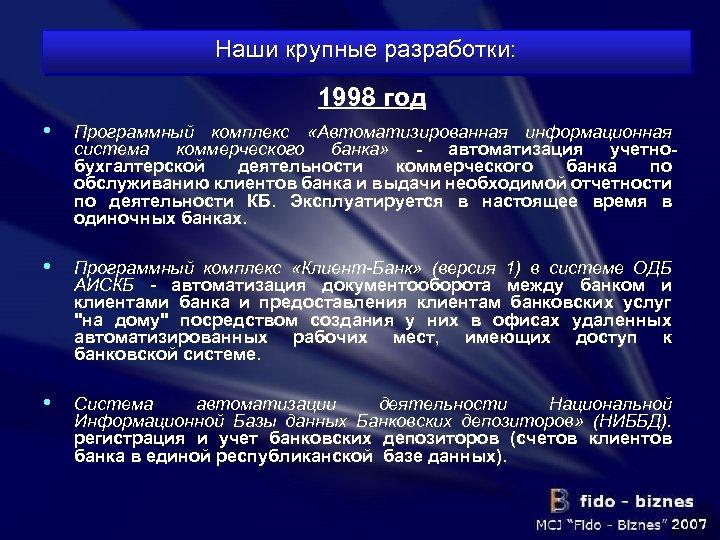 Наши крупные разработки: 1998 год • Программный комплекс «Автоматизированная информационная система коммерческого банка» -