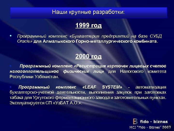 Наши крупные разработки: 1999 год • Программный комплекс «Бухгалтерия предприятий на базе СУБД Oracle»