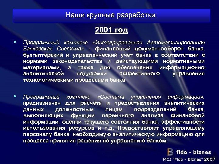 Наши крупные разработки: 2001 год • Программный комплекс «Интегрированная Автоматизированная Банковская Система» - финансовый