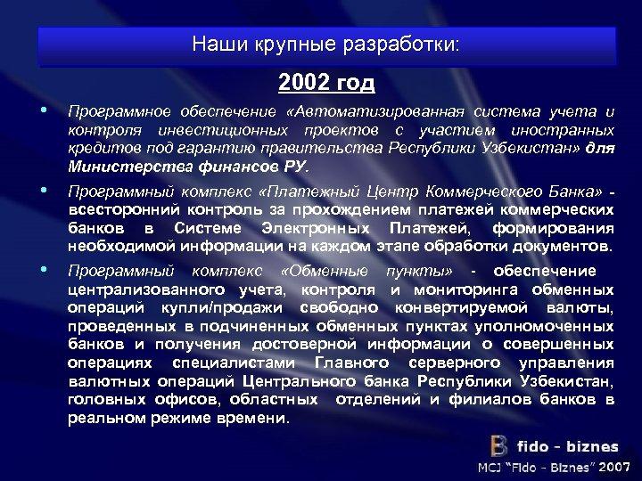 Наши крупные разработки: 2002 год • Программное обеспечение «Автоматизированная система учета и контроля инвестиционных