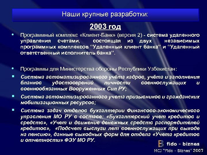 Наши крупные разработки: 2003 год • Программный комплекс «Клиент-Банк» (версия 2) - система удаленного