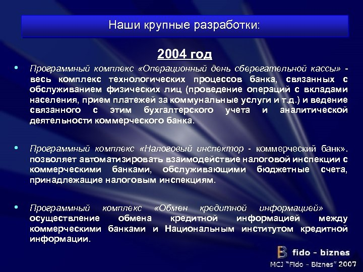 Наши крупные разработки: 2004 год • Программный комплекс «Операционный день сберегательной кассы» весь комплекс