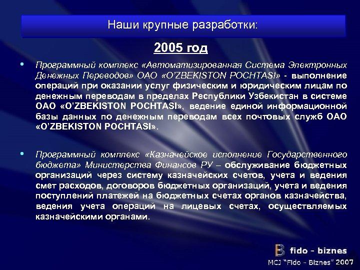 Наши крупные разработки: 2005 год • Программный комплекс «Автоматизированная Система Электронных Денежных Переводов» ОАО