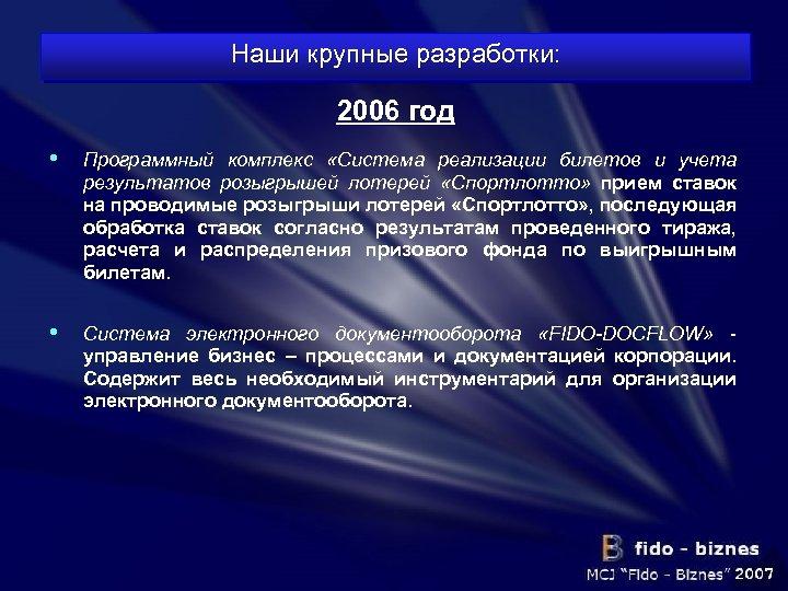 Наши крупные разработки: 2006 год • Программный комплекс «Система реализации билетов и учета результатов