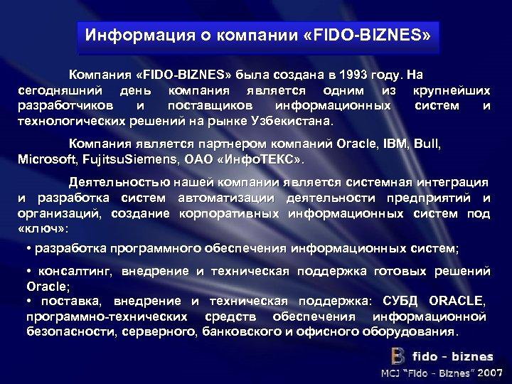 Информация о компании «FIDO-BIZNES» Компания «FIDO-BIZNES» была создана в 1993 году. На сегодняшний день