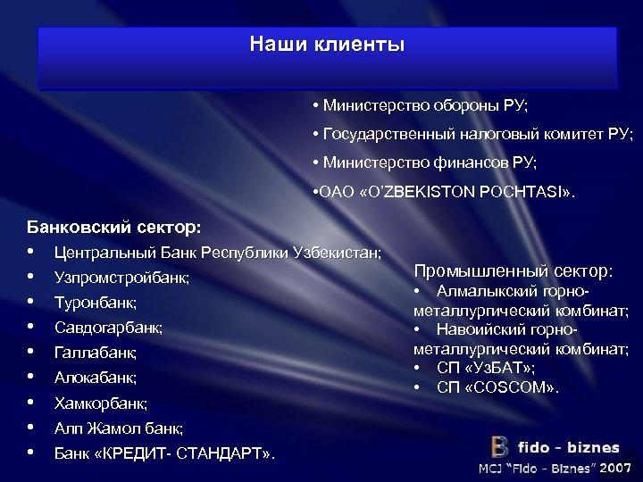 Наши клиенты Государственный сектор: • Министерство обороны РУ; • Государственный налоговый комитет РУ; •