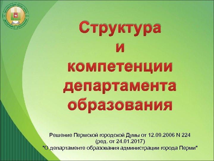 Структура и компетенции департамента образования Решение Пермской городской Думы от 12. 09. 2006 N