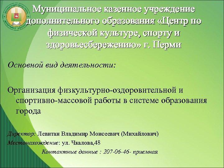 Муниципальное казенное учреждение дополнительного образования «Центр по физической культуре, спорту и здоровьесбережению» г. Перми