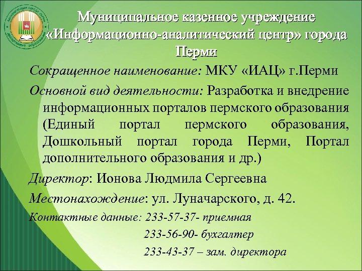 Муниципальное казенное учреждение «Информационно-аналитический центр» города Перми Сокращенное наименование: МКУ «ИАЦ» г. Перми Основной
