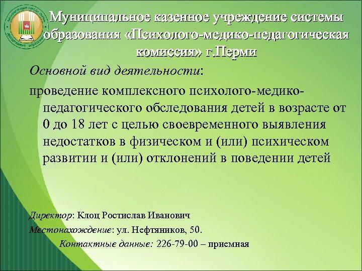 Муниципальное казенное учреждение системы образования «Психолого-медико-педагогическая комиссия» г. Перми Основной вид деятельности: проведение комплексного