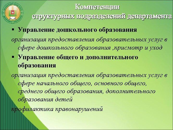 Компетенции структурных подразделений департамента § Управление дошкольного образования организация предоставления образовательных услуг в сфере