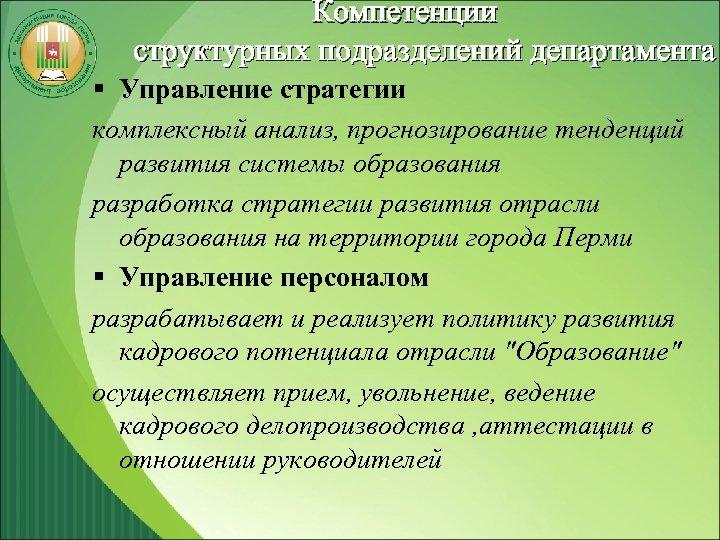 Компетенции структурных подразделений департамента § Управление стратегии комплексный анализ, прогнозирование тенденций развития системы образования
