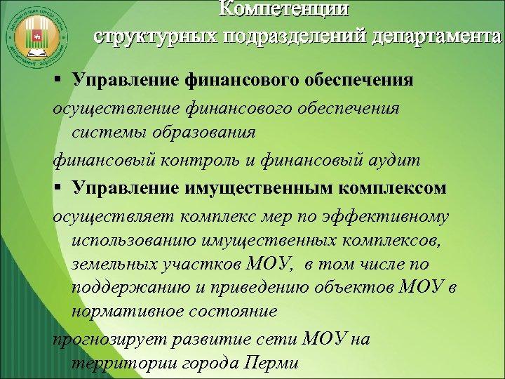 Компетенции структурных подразделений департамента § Управление финансового обеспечения осуществление финансового обеспечения системы образования финансовый