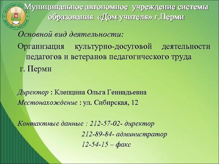Муниципальное автономное учреждение системы образования «Дом учителя» г. Перми Основной вид деятельности: Организация культурно-досуговой