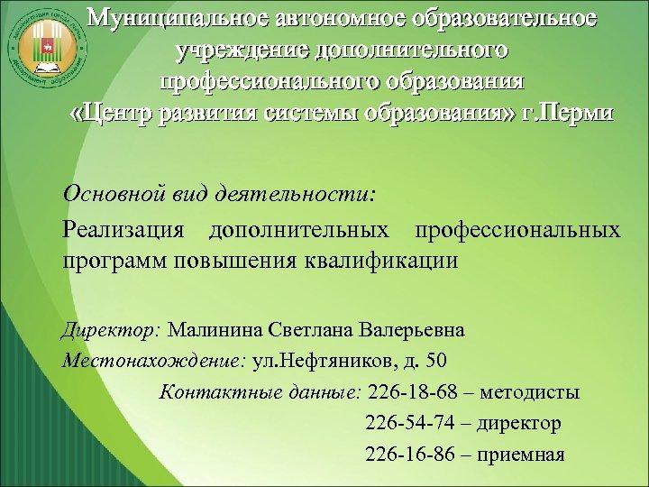Муниципальное автономное образовательное учреждение дополнительного профессионального образования «Центр развития системы образования» г. Перми Основной