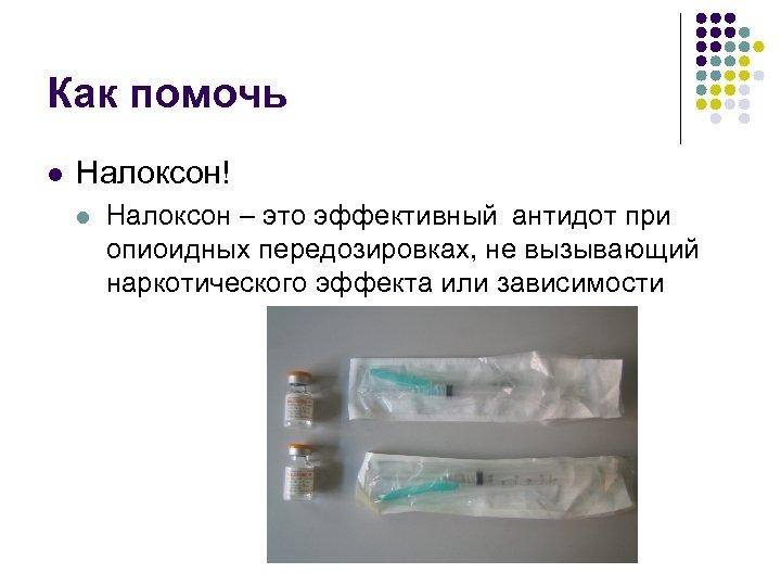 Как помочь l Налоксон! l Налоксон – это эффективный антидот при опиоидных передозировках, не