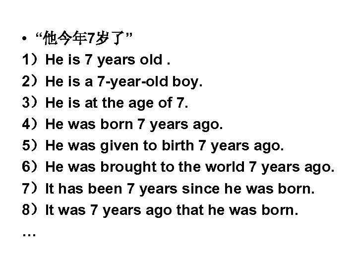 "• ""他今年 7岁了"" 1)He is 7 years old. 2)He is a 7 -year-old"
