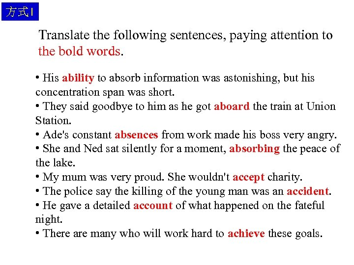 方式 1 Translate the following sentences, paying attention to the bold words. • His