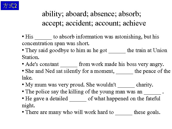 方式 2 ability; aboard; absence; absorb; accept; accident; account; achieve • His ______ to