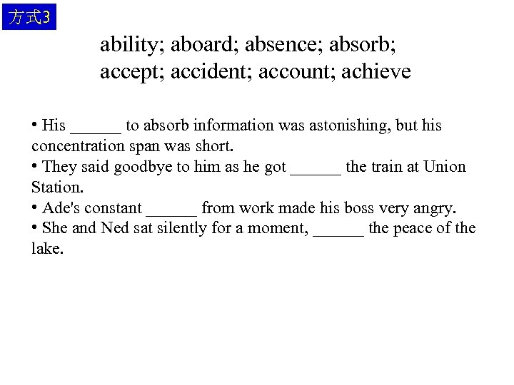 方式 3 ability; aboard; absence; absorb; accept; accident; account; achieve • His ______ to