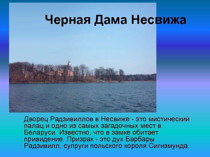 Черная Дама Несвижа Дворец Радзивиллов в Несвиже это мистический палац и одно из самых