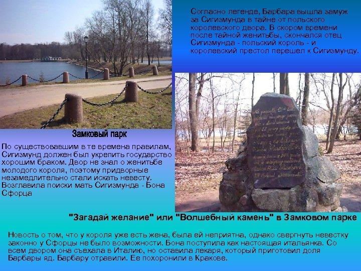 Согласно легенде, Барбара вышла замуж за Сигизмунда в тайне от польского королевского двора. В