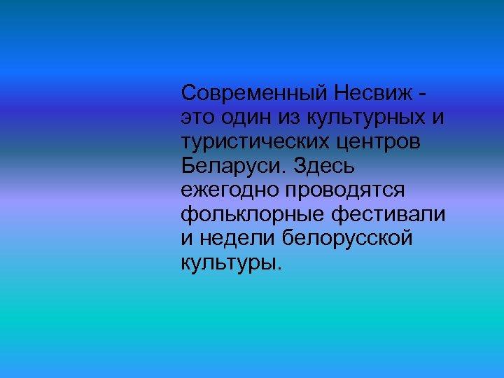 Современный Несвиж это один из культурных и туристических центров Беларуси. Здесь ежегодно проводятся фольклорные