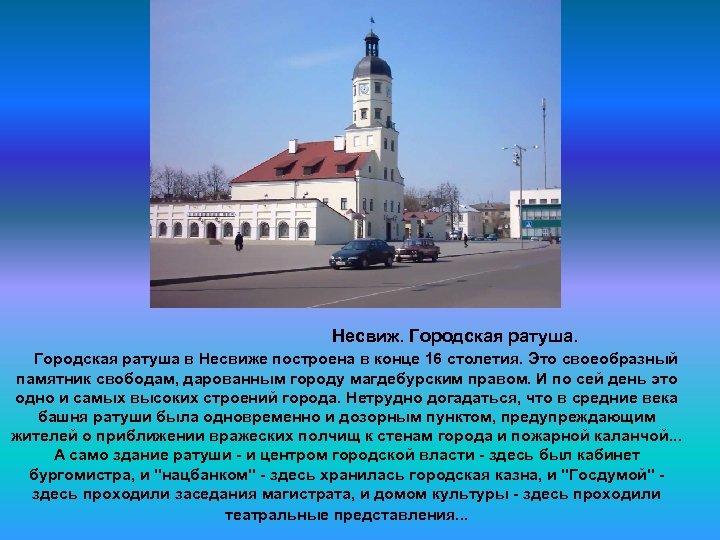 Несвиж. Городская ратуша в Несвиже построена в конце 16 столетия. Это своеобразный памятник