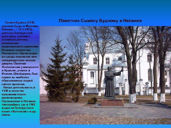 Сымон Будны. (1530, деревня Буды в Мазовии, Польша, — 13. 1. 1593), деятель