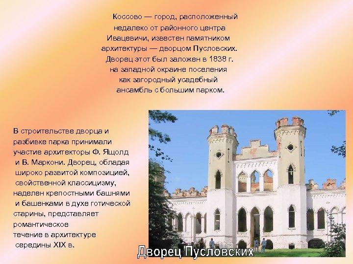 Коссово — город, расположенный недалеко от районного центра Ивацевичи, известен памятником архитектуры — дворцом