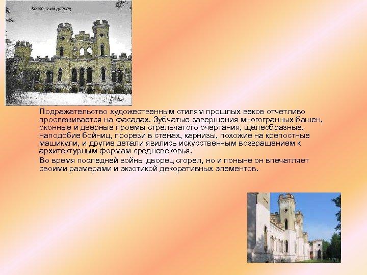 Подражательство художественным стилям прошлых веков отчетливо прослеживается на фасадах. Зубчатые завершения многогранных башен, оконные