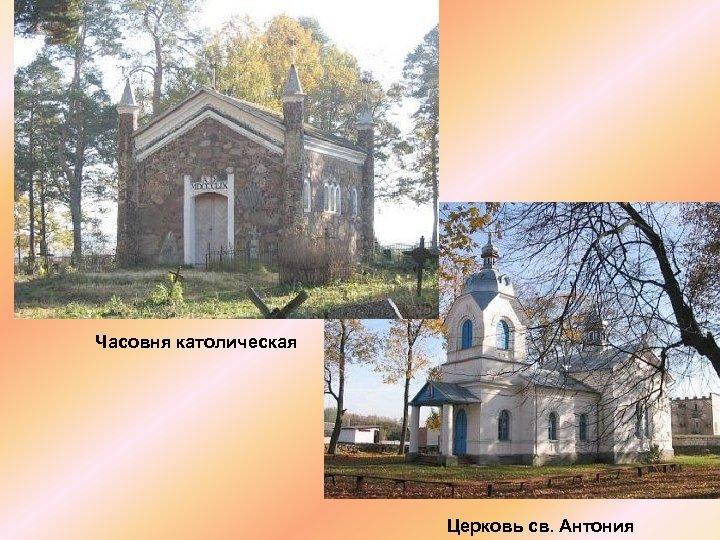 Часовня католическая Церковь св. Антония