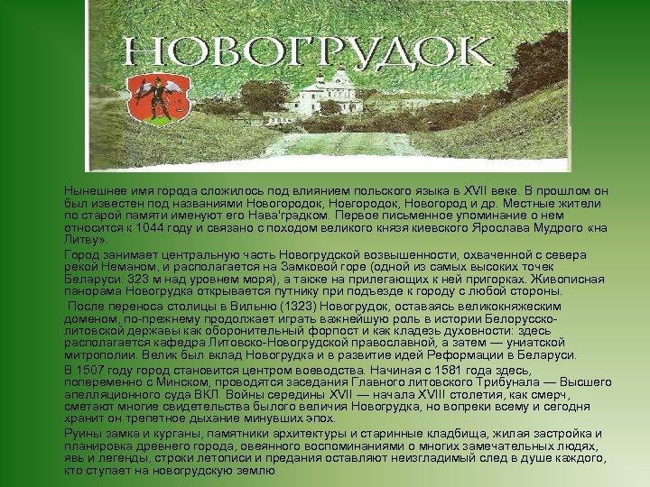 Нынешнее имя города сложилось под влиянием польского языка в XVII веке. В прошлом он