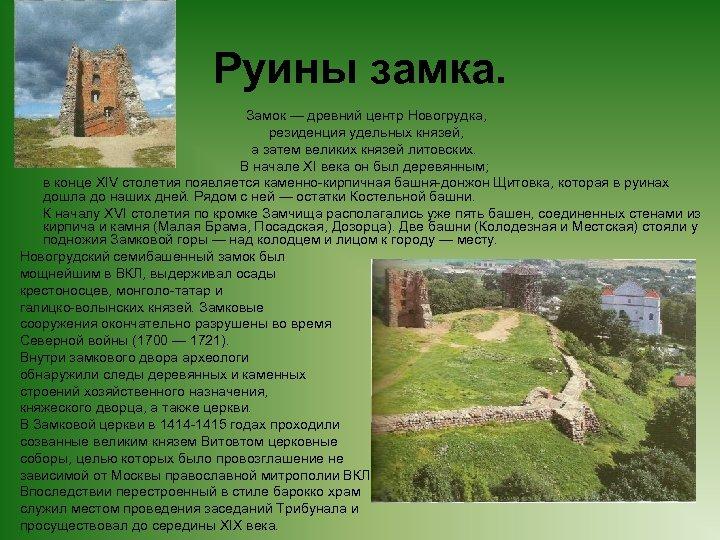 Руины замка. Замок — древний центр Новогрудка, резиденция удельных князей, а затем великих князей