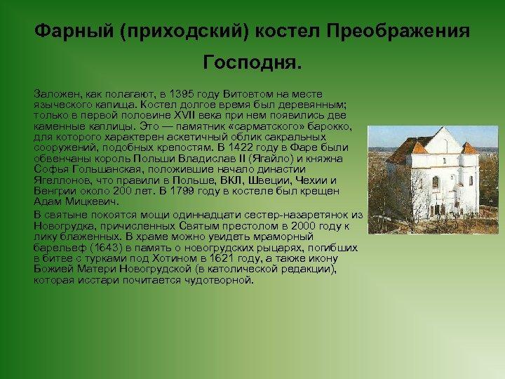 Фарный (приходский) костел Преображения Господня. Заложен, как полагают, в 1395 году Витовтом на месте