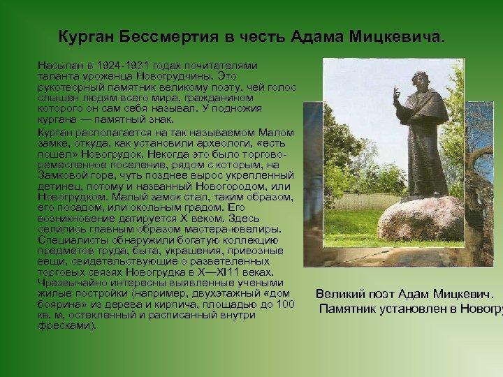 Курган Бессмертия в честь Адама Мицкевича. Насыпан в 1924 1931 годах почитателями таланта