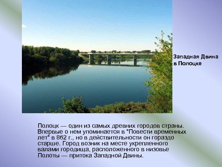 Западная Двина в Полоцке Полоцк — один из самых древних городов страны. Впервые о