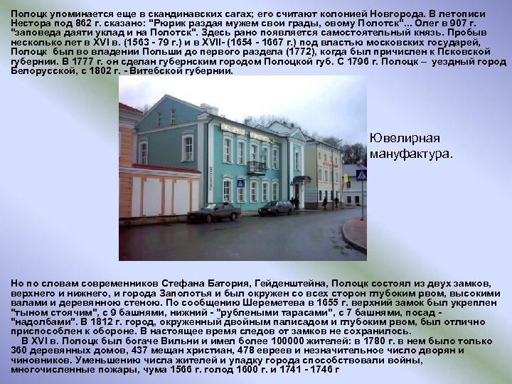 Полоцк упоминается еще в скандинавских сагах; его считают колонией Новгорода. В летописи Нестора под