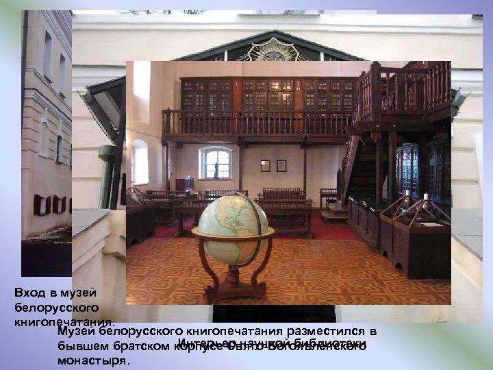 Вход в музей белорусского книгопечатания. Музей белорусского книгопечатания разместился в Интерьер научной библиотеки бывшем