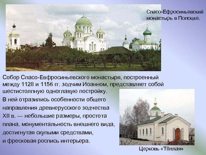 Спасо Ефросиньевский монастырь в Полоцке. Собор Спасо Евфросиньевского монастыря, построенный между 1128 и 1156