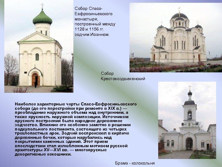 Собор Спасо Евфросиньевского монастыря, построенный между 1128 и 1156 гг. зодчим Иоанном. Собор Крестовоздвиженский