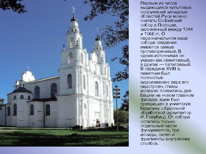 Первым из числа выдающихся культовых сооружений западных областей Руси можно считать Софийский собор в