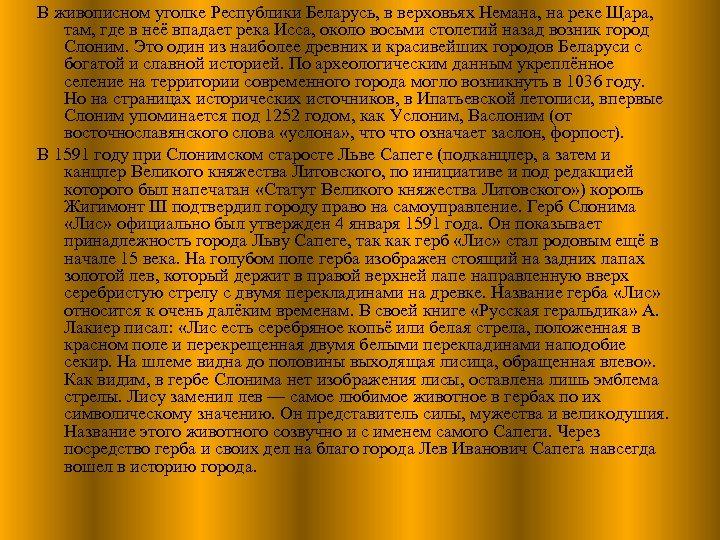 В живописном уголке Республики Беларусь, в верховьях Немана, на реке Щара, там, где в
